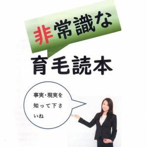 小冊子「非常識な育毛読本」