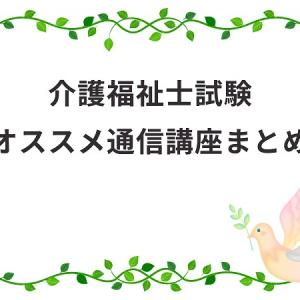 介護福祉士のおすすめ通信講座4選!【国家試験対策】