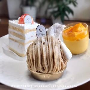 en haut の絶品ケーキ♪