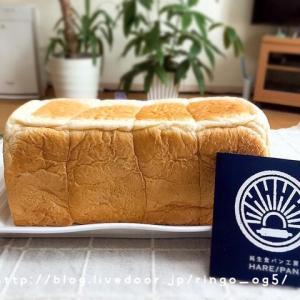 ニューオープン☆ふわふわ甘い純生食パン HARE/PAN (ハレパン)