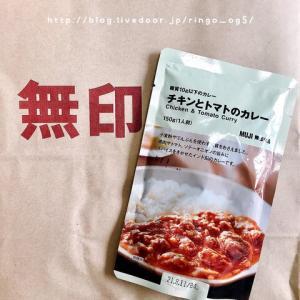 【無印良品】チキンとトマトのカレー☆実食♪