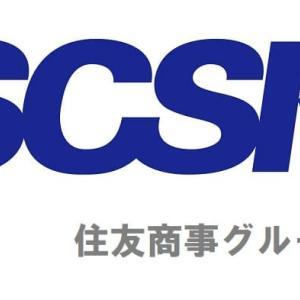 SCSKの平均年収は約700万円、賞与は年間3.5ヶ月分が支給