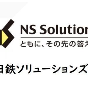 【就職難易度】日鉄ソリューションズの新卒採用の倍率は10~20倍!