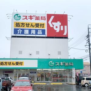 ママに子どもに嬉しい薬局「スギ薬局上地一丁目店」【前編】