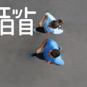 アラフォーダイエット記録59日目【ラクビを飲んで】