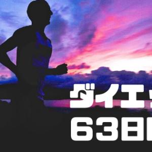 アラフォーダイエット記録63日目【ラクビを飲んで】