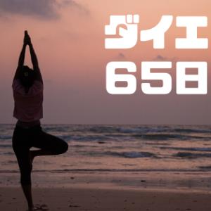 アラフォーダイエット記録65日目【ラクビを飲んで】