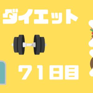 アラフォーダイエット記録71日目【ラクビを飲んで】