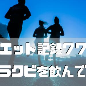 アラフォーダイエット記録77日目【ラクビを飲んで】