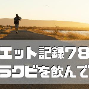 アラフォーダイエット記録78日目【ラクビを飲んで】