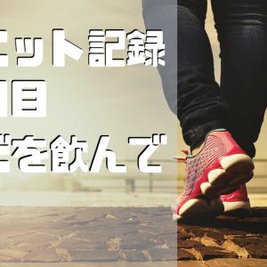 アラフォーダイエット記録79日目【ラクビを飲んで】