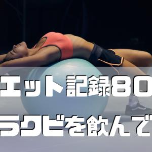 アラフォーダイエット記録80日目【ラクビを飲んで】