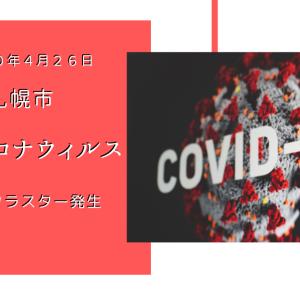 北海道札幌市で新たなクラスター発生【新型コロナウィルス 】