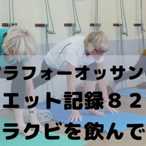 アラフォーダイエット記録82日目【ラクビを飲んで】