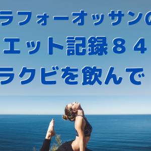 アラフォーダイエット記録84日目【ラクビを飲んで】