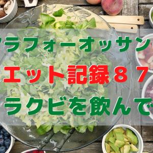 アラフォーダイエット記録87日目【ラクビを飲んで】