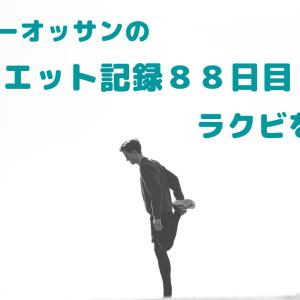 アラフォーダイエット記録88日目【ラクビを飲んで】