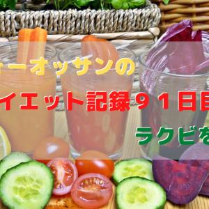 アラフォーダイエット記録91日目【ラクビを飲んで】