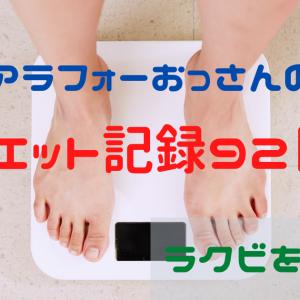 アラフォーダイエット記録92日目【ラクビを飲んで】