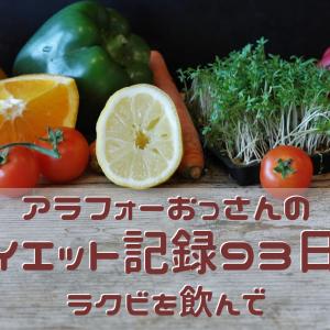 アラフォーダイエット記録93日目【ラクビを飲んで】
