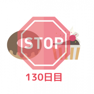 アラフォーダイエット記録130日目【ラクビを飲んで】