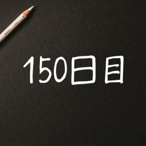 アラフォー男のダイエットブログ150日目【ラクビを飲んで】