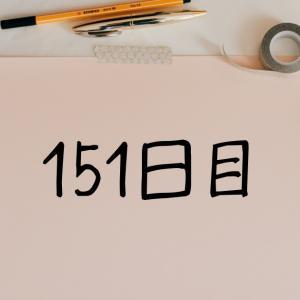 アラフォー男のダイエットブログ151日目【ラクビを飲んで】