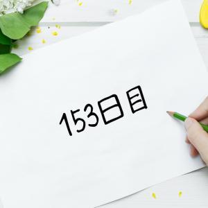 アラフォー男のダイエットブログ153日目【ラクビを飲んで】