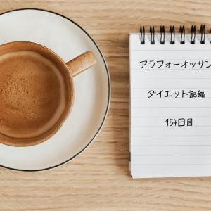 アラフォー男のダイエットブログ154日目【ラクビを飲んで】