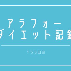 アラフォー男のダイエットブログ155日目【ラクビを飲んで】