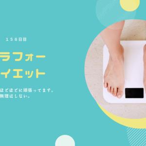 アラフォー男のダイエットブログ158日目【ラクビを飲んで】