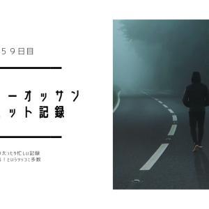 アラフォー男のダイエットブログ159日目【ラクビを飲んで】