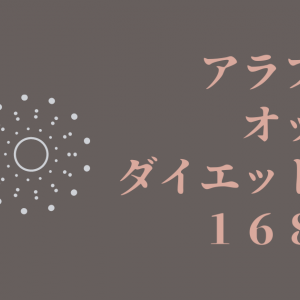 アラフォー男のダイエットブログ168日目【ラクビを飲んで】