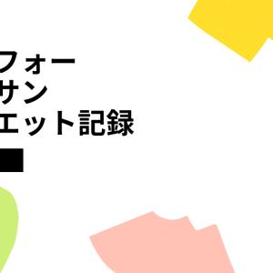 アラフォー男のダイエットブログ169日目【ラクビを飲んで】