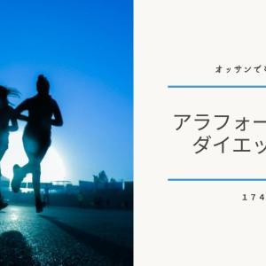 アラフォー男のダイエットブログ174日目【ラクビを飲んで】