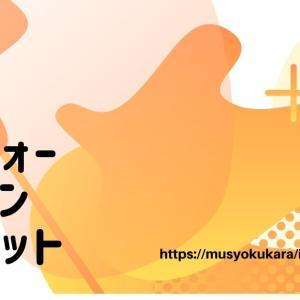 アラフォー男のダイエットブログ175日目【ラクビを飲んで】