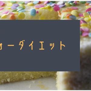 アラフォー男のダイエットブログ176日目【ラクビを飲んで】