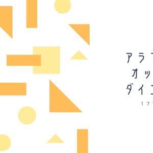 アラフォー男のダイエットブログ177日目【ラクビを飲んで】