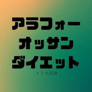 アラフォー男のダイエットブログ179日目【ラクビを飲んで】