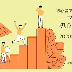 【超リアル】初心者ブログの収入 2020年7月【アドセンス・アフィリエイト】
