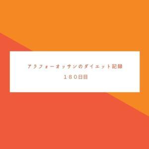 アラフォー男のダイエットブログ180日目【ラクビを飲んで】