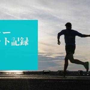 アラフォー男のダイエットブログ182日目【ラクビを飲んで】