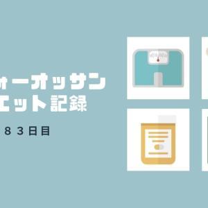 アラフォー男のダイエットブログ183日目【ラクビを飲んで】