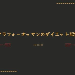 アラフォー男のダイエットブログ184日目【ラクビを飲んで】