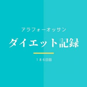 アラフォー男のダイエットブログ186日目【ラクビを飲んで】