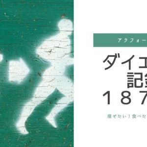 アラフォー男のダイエットブログ187日目【ラクビを飲んで】