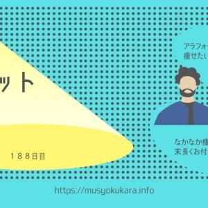 アラフォー男のダイエットブログ188日目【ラクビを飲んで】