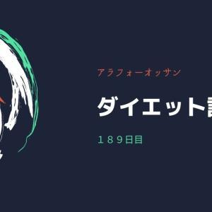 アラフォー男のダイエットブログ189日目【ラクビを飲んで】