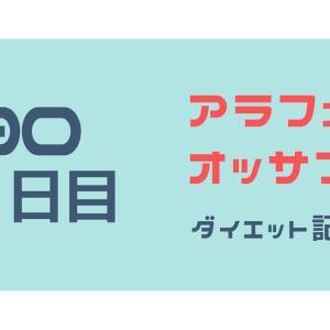 アラフォー男のダイエットブログ190日目【ラクビを飲んで】