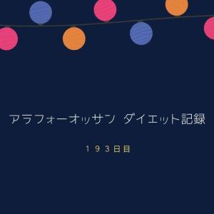 アラフォー男のダイエットブログ193日目【ラクビを飲んで】